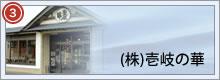 株式会社壱岐の華
