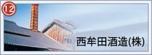 西牟田酒造株式会社