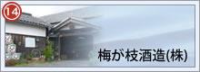 梅ヶ枝酒造株式会社