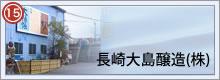 長崎大島醸造株式会社