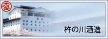 杵の川酒造株式会社