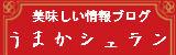 長崎うまかシュラン