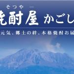 焼酎屋かごしま(鹿児島) 芋焼酎・黒糖焼酎200銘柄以上の品揃え。鹿児島の焼酎のことならお任せください。