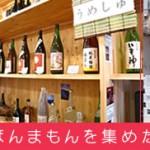 ほんまもん小松屋(大阪) 自信を持ってオススメするほんまもんのお酒を取り揃えております!