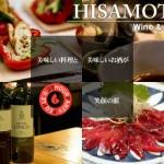 ワイン& フードのヒサモト(香川) 常時800種類ほどのさまざまなワインをはじめ、様々なお酒をご用意いたしております。