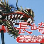長崎うまかチャンネル(長崎)