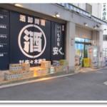 酒卸問屋「佐々木酒店」(東京) 酒卸問屋「佐々木酒店」を運営している「株式会社 佐々木」は、東京都新宿区にある酒卸問屋です。 創業以来、きめ細やかなサービスを心掛ける『商い』をモットーに、30,000種類に及ぶアイテム数を保持し、業務用酒販店として営業しております。