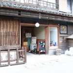 四国酒蔵88箇所めぐり ~Vol.6~
