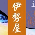 Netショップ伊勢屋(大阪) 株式会社伊勢屋はただ地域密着の酒販売店ではなく、よりお客様と密着した販売店をめざしてます。