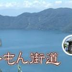 近江うまいもん街道(滋賀) 滋賀県は琵琶湖の恵みと豊な自然、そして多くの歴史的文化遺産があります。「近江うまいもん街道」はそんな滋賀で育まれた名産品や特産品、安心安全にこだわったうまいもん(美味しいもの)を豊富に取り揃えた魅力たっぷりのサイトです。滋賀のうまいもんを全国に発信していきます。
