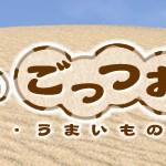鳥取人のごっつおう市場(鳥取) 地元企業ならではのお酒や食品を季節ごとに取り揃え、皆様のご来店を心よりお待ち申し上げております。