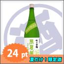 お中元 日本酒,お中元 日本酒ギフト,峰乃白梅