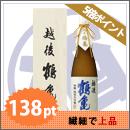 お中元 日本酒,お中元 日本酒ギフト,越後鶴亀,新潟 日本酒