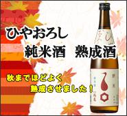 越後鶴亀 ひやおろし 純米 熟成酒