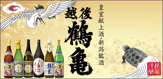 越後鶴亀,新潟日本酒 越後鶴亀,新潟県 日本酒