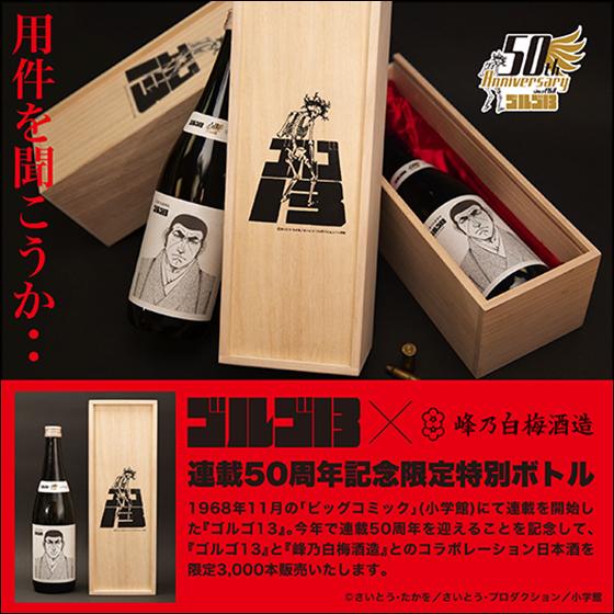 ゴルゴ13連載50周年記念日特別ボトル,ゴルゴ13×峰乃白梅酒造限定発売