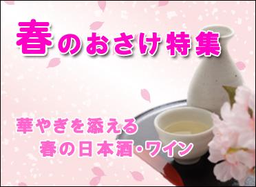 日本酒 春,春 ワイン,春のおさけ,春のお酒