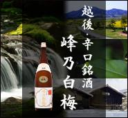 峰乃白梅,峰乃白梅酒造,越乃三梅,新潟 日本酒,越後,辛口銘酒