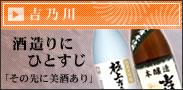 吉乃川,新潟の酒