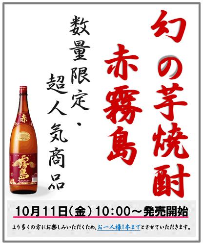 幻の芋焼酎「25度 赤霧島(1,800ml/900ml)」