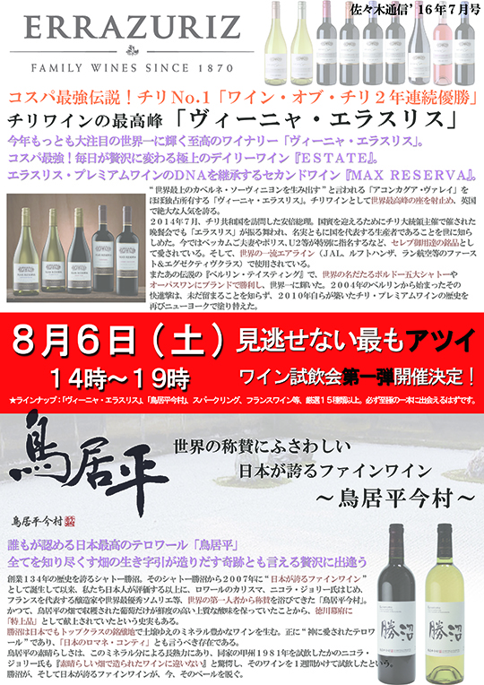 見逃せない!最もアツイ ワイン試飲会第一弾・厳選15種類