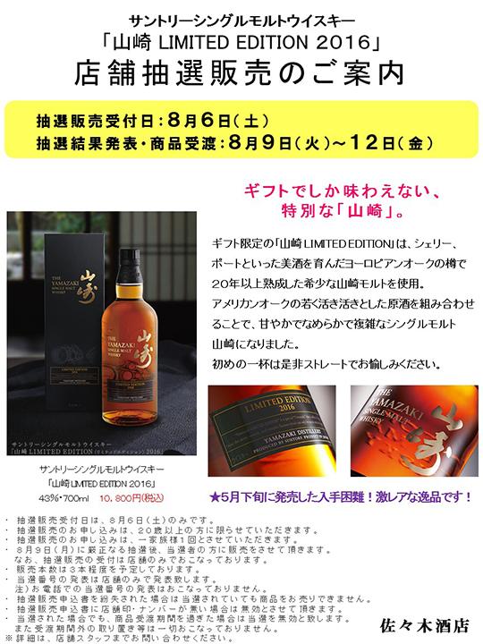 サントリーシングルモルトウイスキー 山崎 LIMITED EDITION 2016