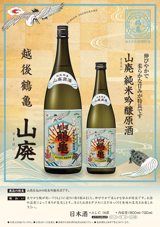 越後鶴亀 山廃 純米吟醸 復刻版ラベル