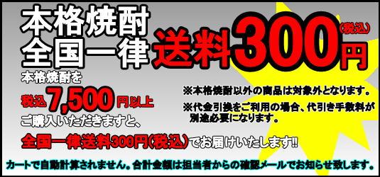 本格焼酎 送料300円キャンペーン実施中