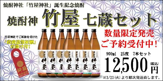 焼酎神竹屋七蔵セット