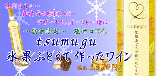 tsumugu氷果ぶどうで作ったワイン