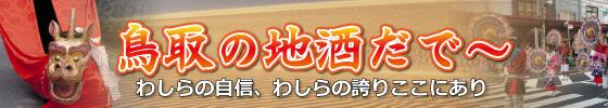 鳥取の地酒のタイトル画像