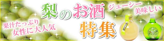 梨のお酒特集のタイトル画像