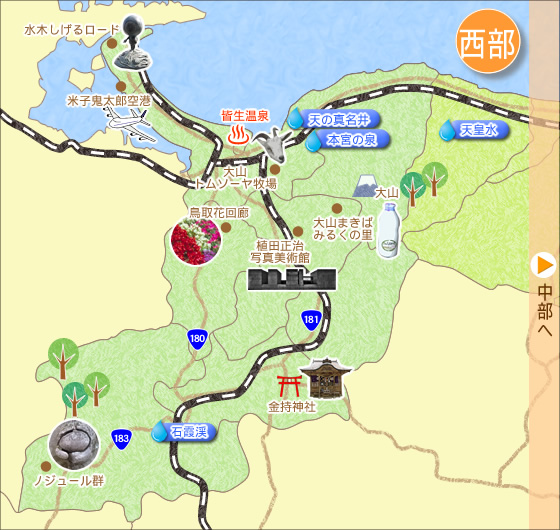鳥取の名水&名所マップ 西部