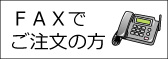 FAXでご注文の方